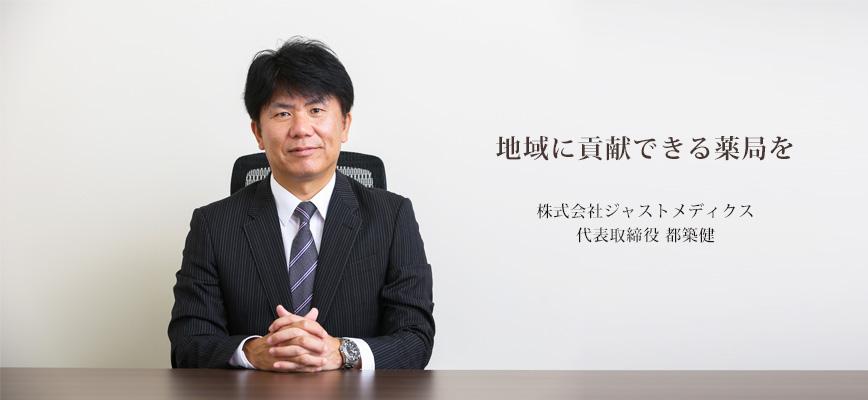 株式会社ジャストメディクス代表取締役 都築健