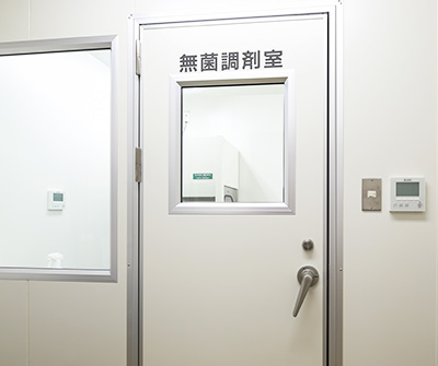 無菌調剤室